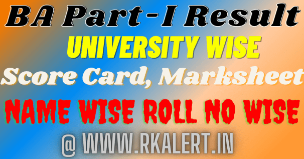BA 1st Year Result Name Wise Roll No Wise