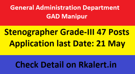 GAD Manipur Recruitment