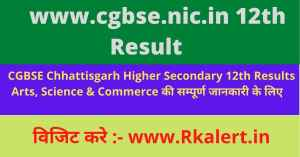 www.cgbse.nic.in 12th Result