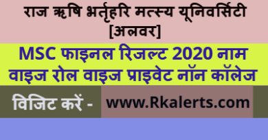 RRBMU MSC Final Result 2020 Name wise roll Number wise download
