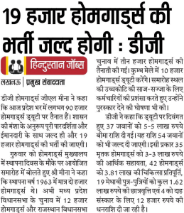 UP Police Home Guard Vacancy 2021