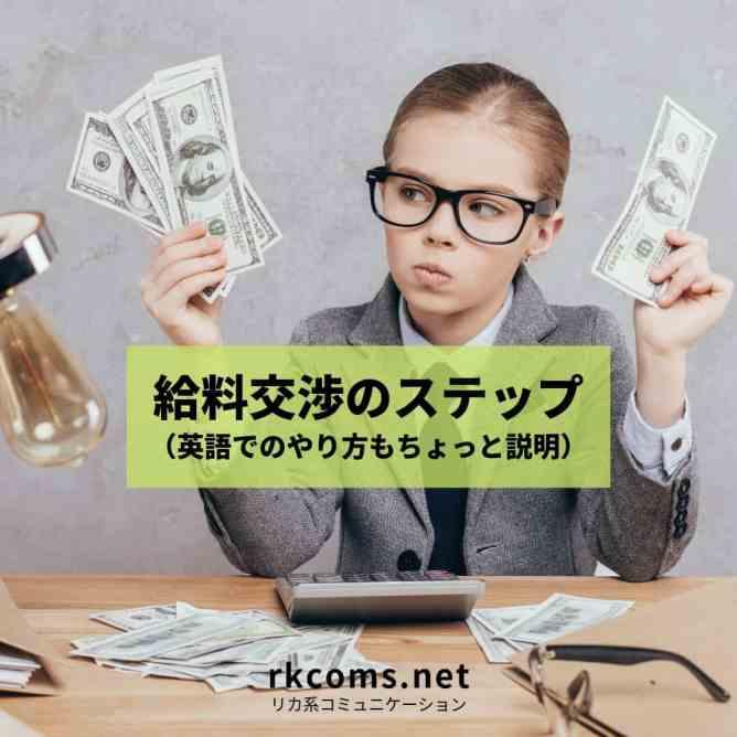 給料交渉のステップ(日本語&英語)
