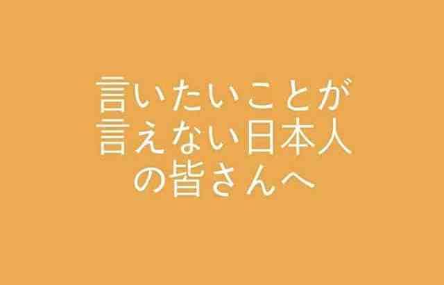 言いたいことが言えないと感じている日本人の皆さんへ