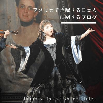 海外で活躍する日本人に関するブログ記事