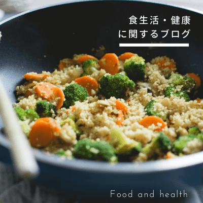 食生活・健康に関するブログ記事