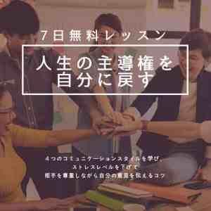 7日間無料Pアサーション(アサーティブコミュニケーション)」レッスン