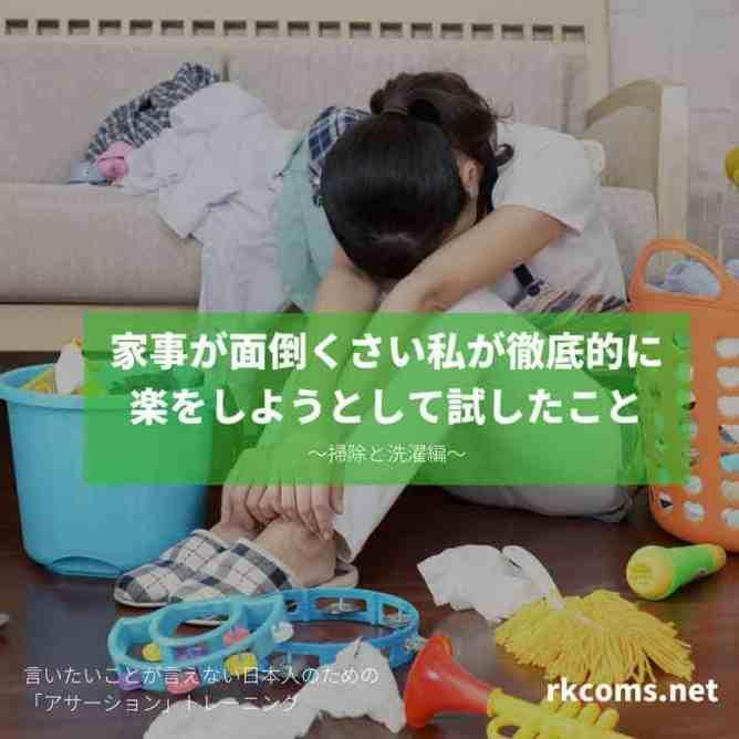 時間管理のために掃除と洗濯を楽する方法