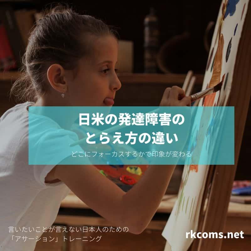 日米の発達障害のとらえ方の違い