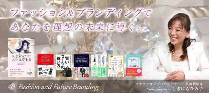 ロサンゼルスに住む日本人女性のためのファッションセミナー