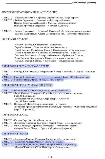 180620_ПАРАЛЛЕЛИ 18 г-218
