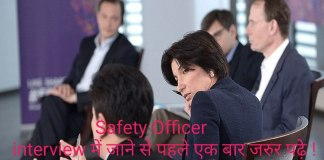 safety officer interview paper