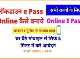 Lockdown pass for emergency