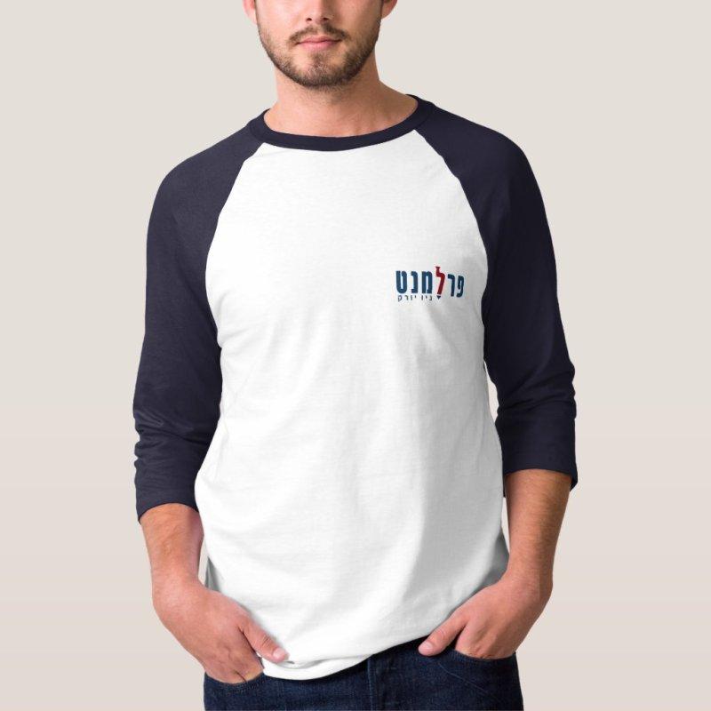 פרלמנט ניו יורק חולצה 3\4 שני צדדים T-Shirt