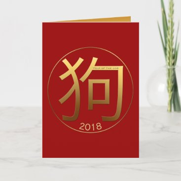 2018 Dog Year Gold embossed style Chinese Greeting Holiday Card