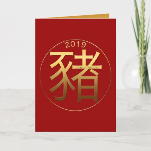2019 Pig Year embossed effect Chinese Greeting C Holiday Card