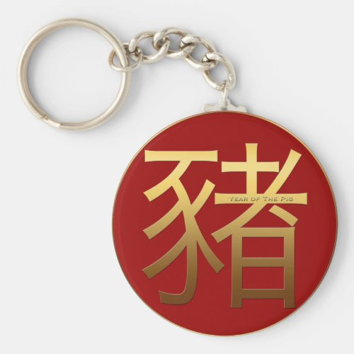 2019 Pig Year Gold embossed effect Symbol R keyC Keychain