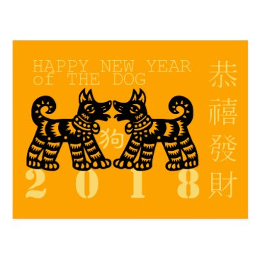 Black Papercut Dog Year 2018 Greeting in Chinese P Postcard