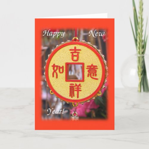 Celebrating Chinese New Year card