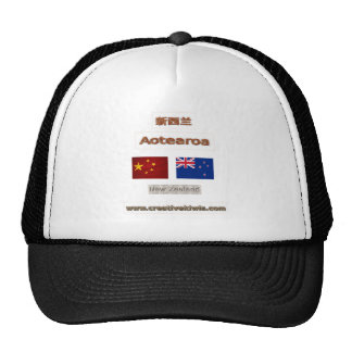 China, 中国, 新西兰 hat