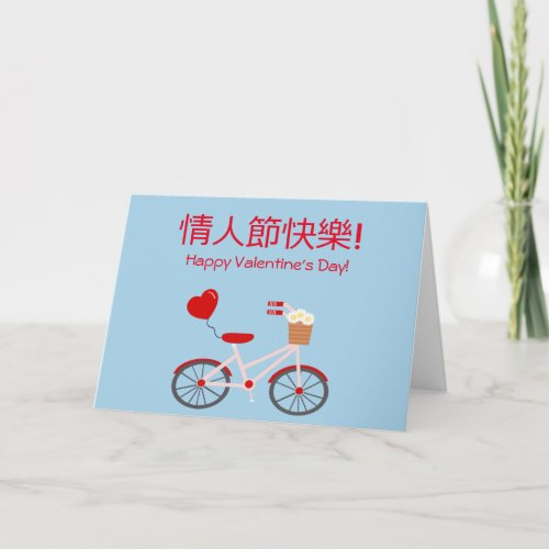 Chinese-English Valentine's Day Card with Bicycle