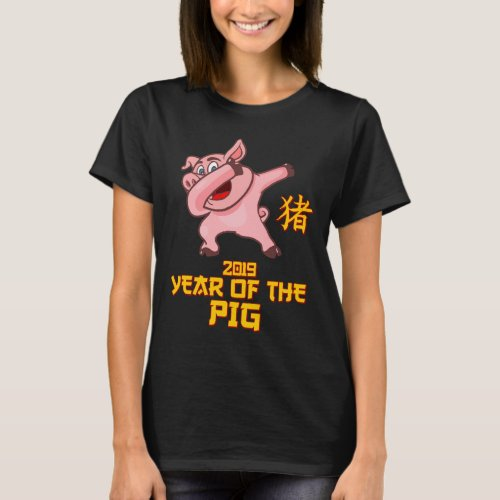 Chinese New Year Gifts Kids Dabbing Pig 2019 T-Shi T-Shirt