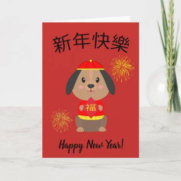 "Chinese New Year ""Little Dog"" Greeting Card"