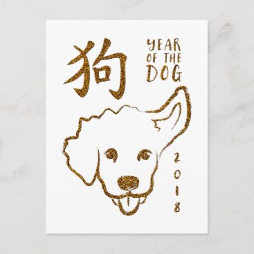Chinese New Year of the Dog 2018 Glitter Holiday Postcard