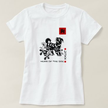 Chinese Year of the Dog T-Shirts