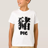 Chinese Zodiac - Year of the Pig T-Shirt