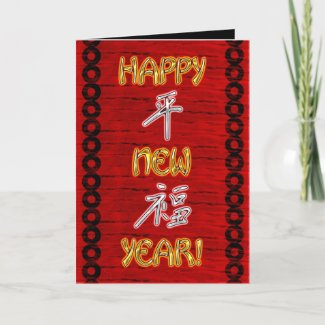 Dragon In The New Year (Chinese New Year's Card)