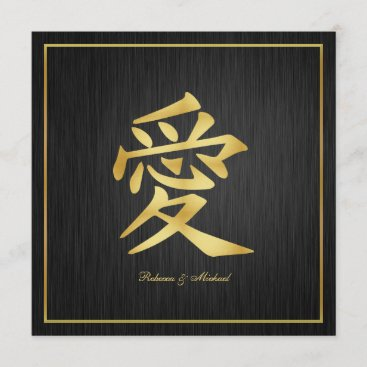 "Elegant Chinese ""Love"" Wedding Invitations"
