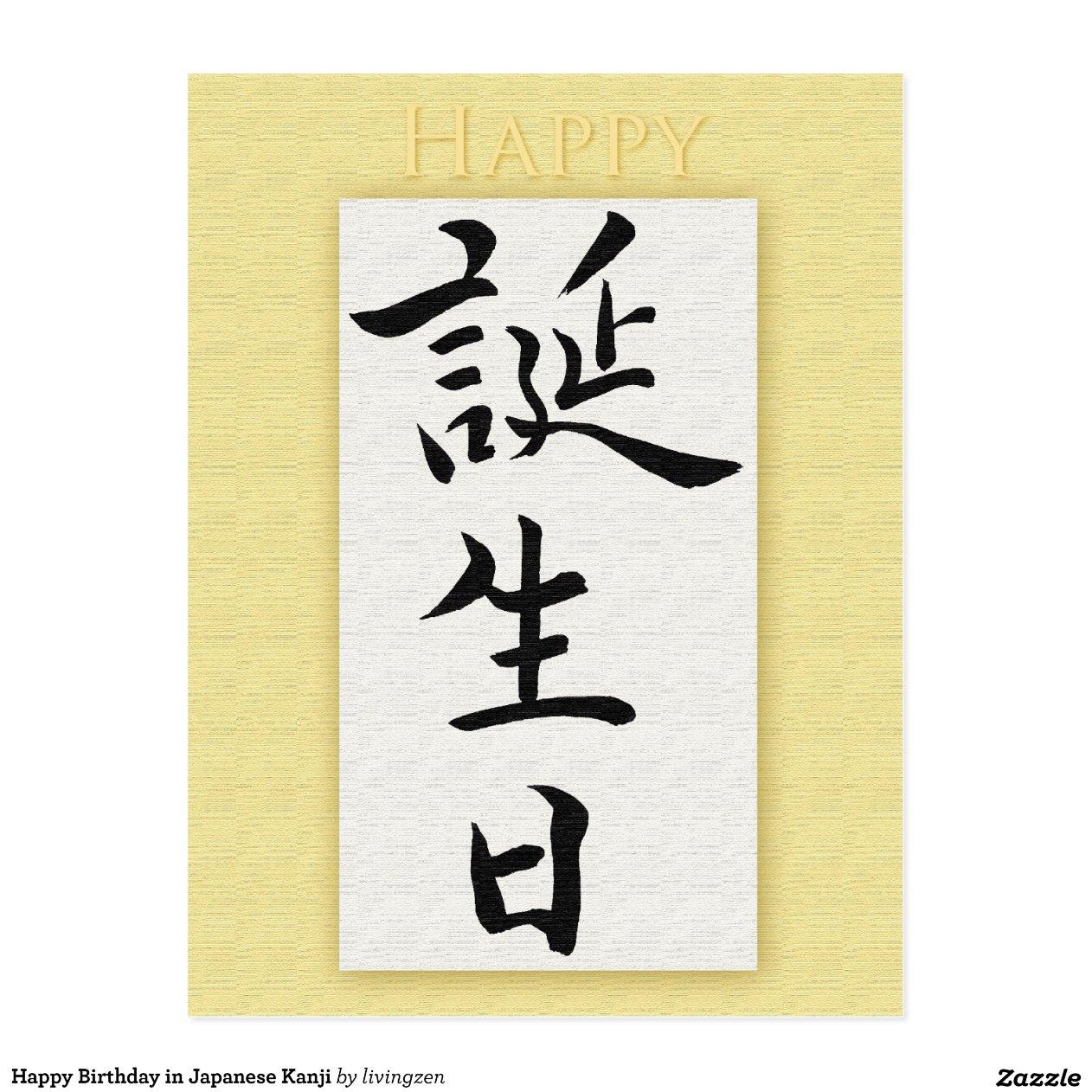 Results For Happy Birthday In Japanese Kanji