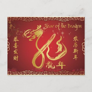 Happy New Year - Year of the Dragon 2012 Holiday Postcard
