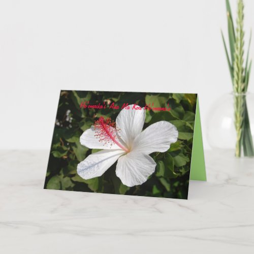Hawaiian Happy Anniversary White Hibiscus Card card