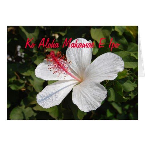 Hawaiian Precious Love White Hibiscus Card card