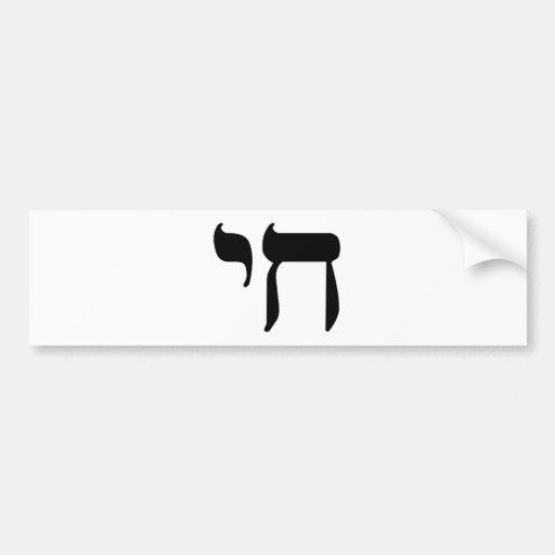Hebrew Symbol Honor