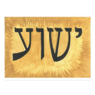HEBREW Yeshua Jesus King of Kings Postcards
