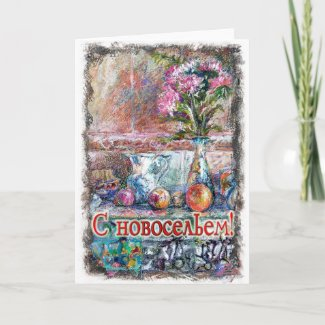 Housewarming Russian Card with Flowers card