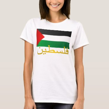 Palestine (Arabic) T-Shirt