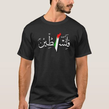 Palestine Name with Palestinian Flag Map White T-Shirt