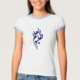 Seek knowledge Arabic calligraphy shirt