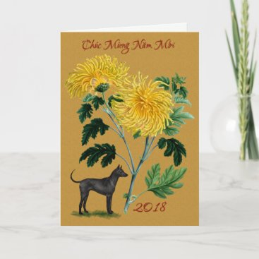 Vietnamese Tet New Year of the Dog 2018 Holiday Card