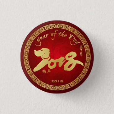 Year of the Dog 2018 - Chinese Lunar New Year 2 Button