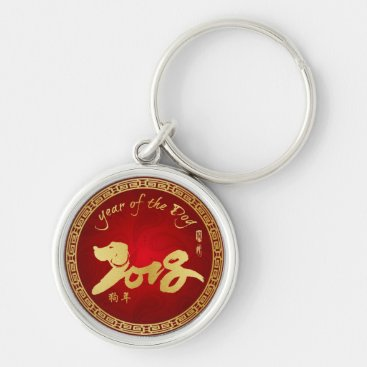 Year of the Dog 2018 - Chinese Lunar New Year Keychain