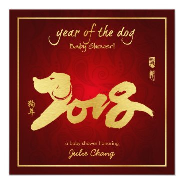 Year of the Dog Baby Shower - Chinese Zodiac Invitation