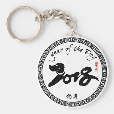Year of the Dog - Chinese New Year 2018 Keychain