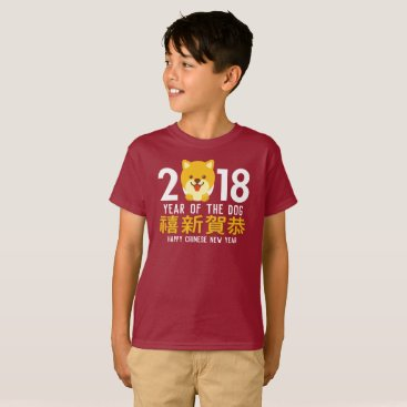 Year of the Dog Chinese New Year 2018 T-Shirt