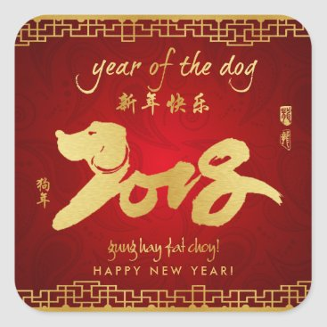Year of the Dog Chinese New Year Square Stickers