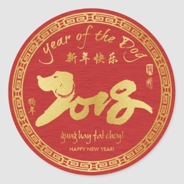Year of the Dog Chinese New Year Wrist Stickers 2