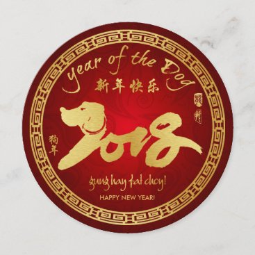 Year of the Dog Chinese New Year Wrist Stickers 2 Invitation
